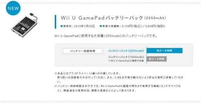 Wii U GamePad Charge Batterie